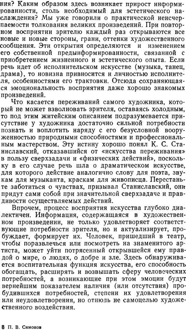 DJVU. Мотивированный мозг. Симонов П. В. Страница 210. Читать онлайн
