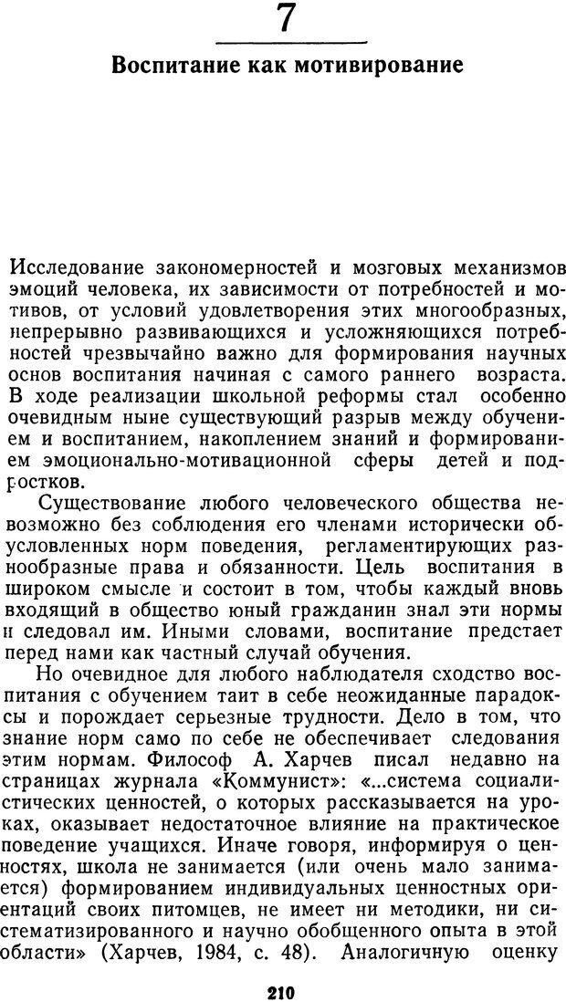 DJVU. Мотивированный мозг. Симонов П. В. Страница 211. Читать онлайн