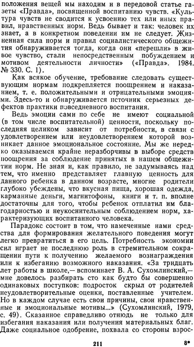 DJVU. Мотивированный мозг. Симонов П. В. Страница 212. Читать онлайн