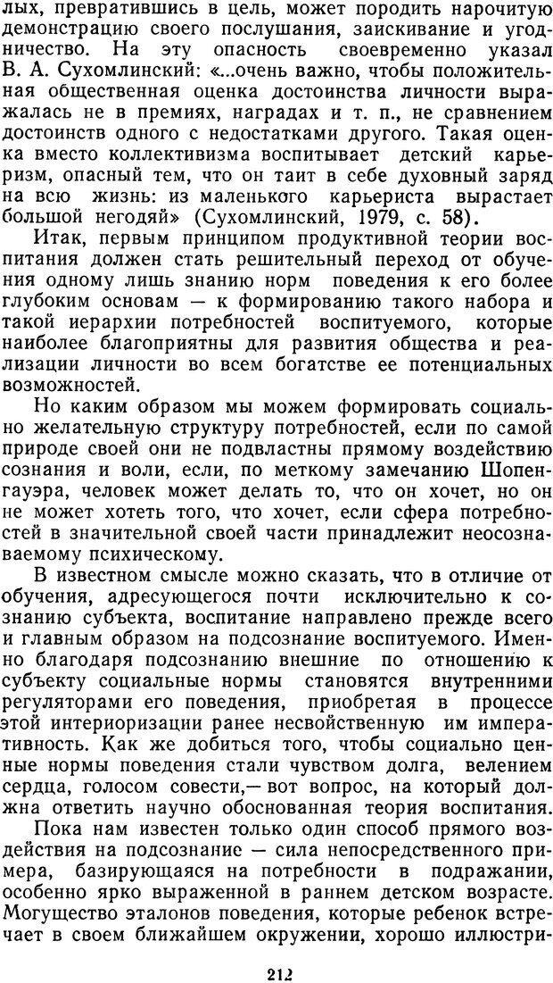 DJVU. Мотивированный мозг. Симонов П. В. Страница 213. Читать онлайн