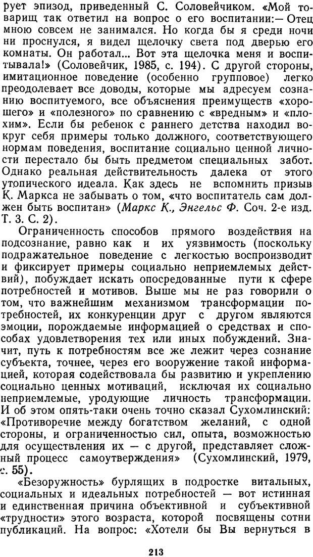 DJVU. Мотивированный мозг. Симонов П. В. Страница 214. Читать онлайн