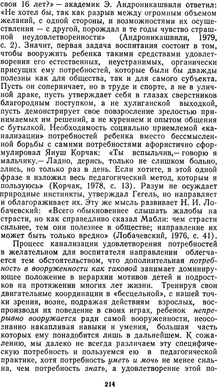 DJVU. Мотивированный мозг. Симонов П. В. Страница 215. Читать онлайн