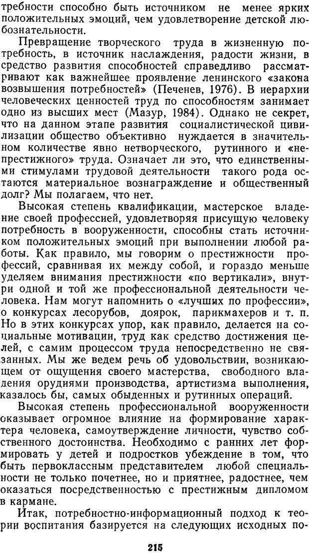 DJVU. Мотивированный мозг. Симонов П. В. Страница 216. Читать онлайн