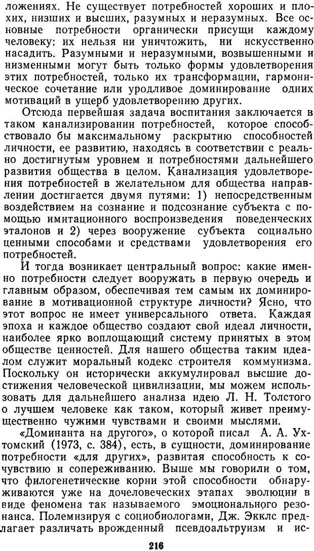 DJVU. Мотивированный мозг. Симонов П. В. Страница 217. Читать онлайн