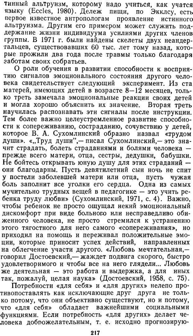 DJVU. Мотивированный мозг. Симонов П. В. Страница 218. Читать онлайн