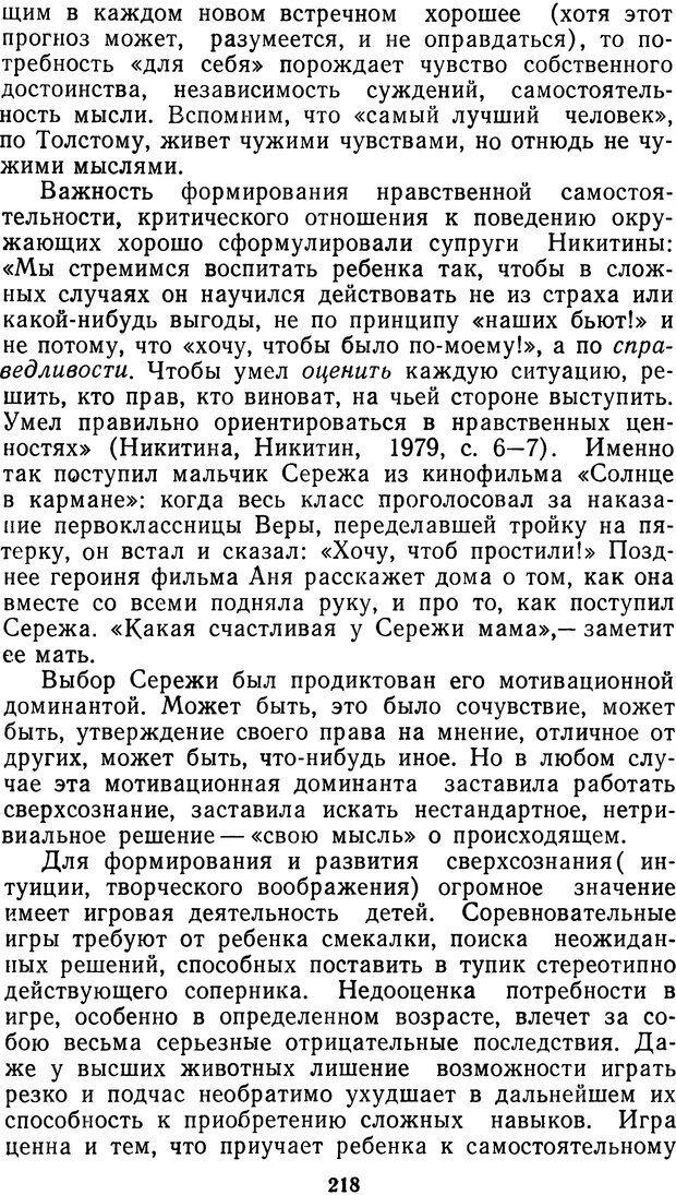 DJVU. Мотивированный мозг. Симонов П. В. Страница 219. Читать онлайн