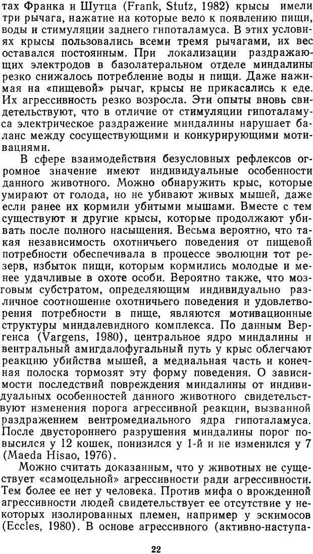 DJVU. Мотивированный мозг. Симонов П. В. Страница 22. Читать онлайн