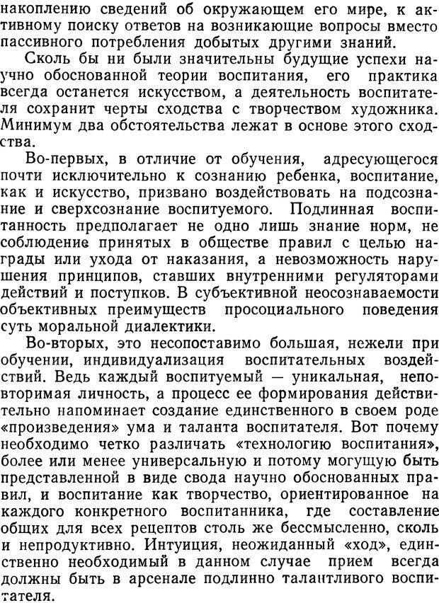 DJVU. Мотивированный мозг. Симонов П. В. Страница 220. Читать онлайн