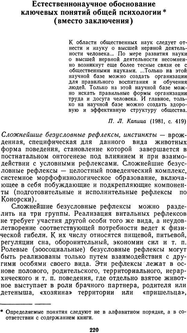 DJVU. Мотивированный мозг. Симонов П. В. Страница 221. Читать онлайн