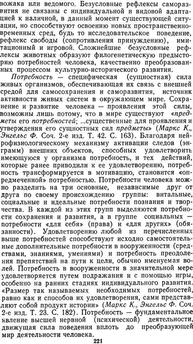 DJVU. Мотивированный мозг. Симонов П. В. Страница 222. Читать онлайн