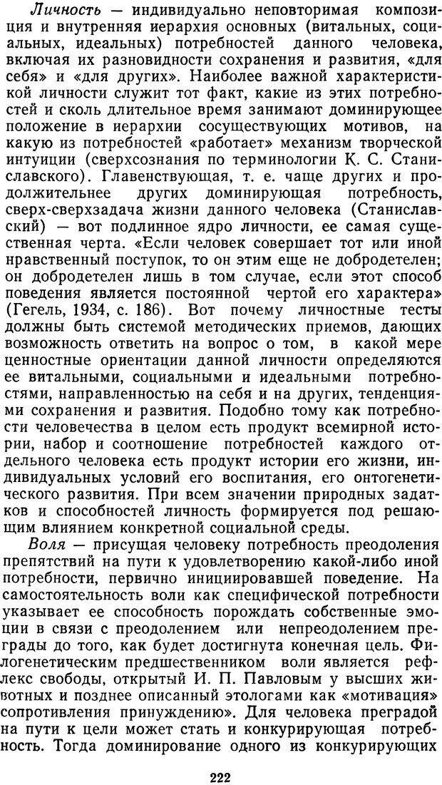 DJVU. Мотивированный мозг. Симонов П. В. Страница 223. Читать онлайн