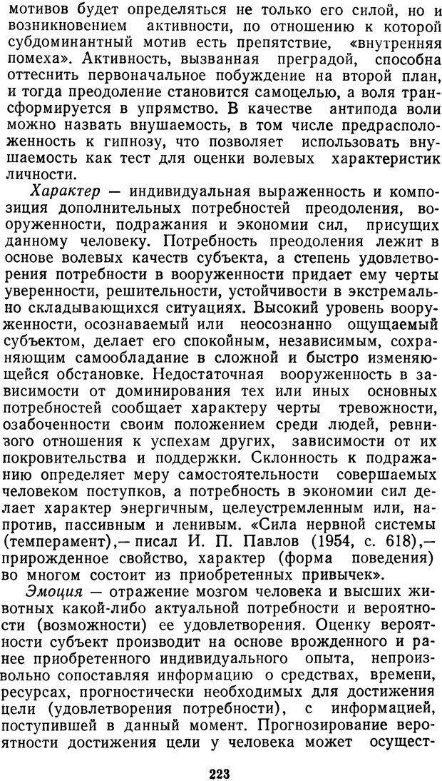 DJVU. Мотивированный мозг. Симонов П. В. Страница 224. Читать онлайн