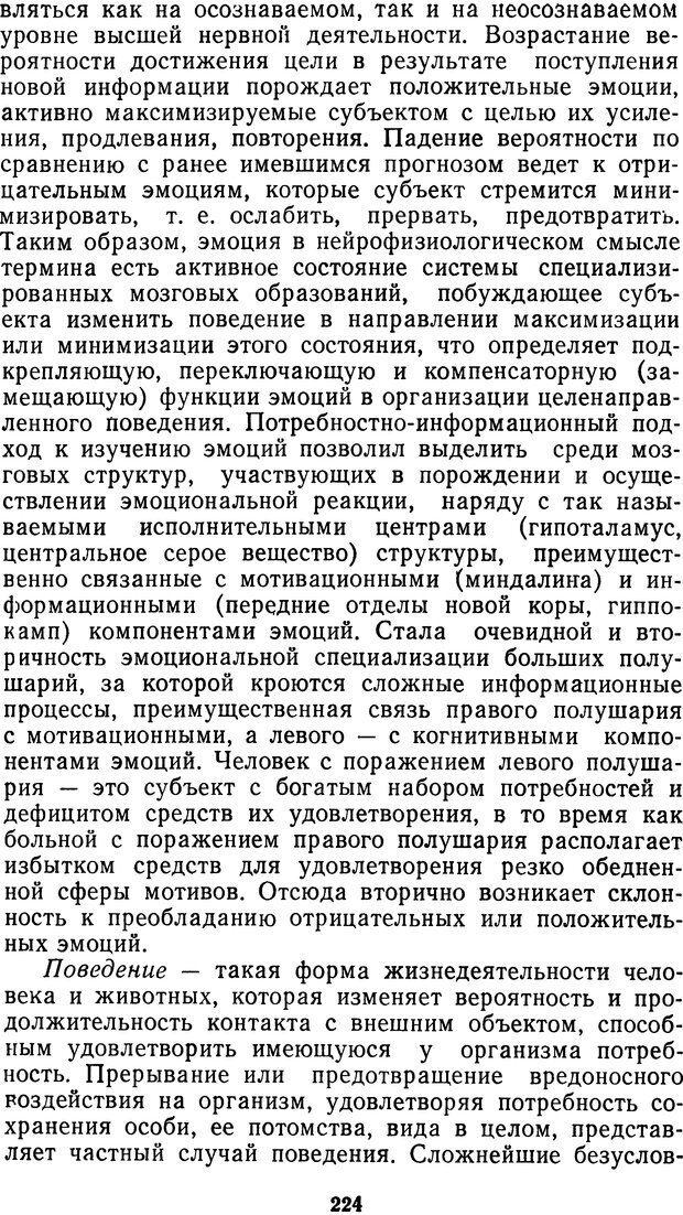 DJVU. Мотивированный мозг. Симонов П. В. Страница 225. Читать онлайн