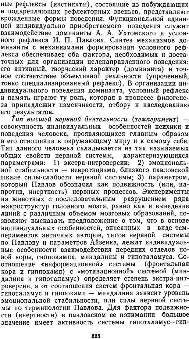DJVU. Мотивированный мозг. Симонов П. В. Страница 226. Читать онлайн