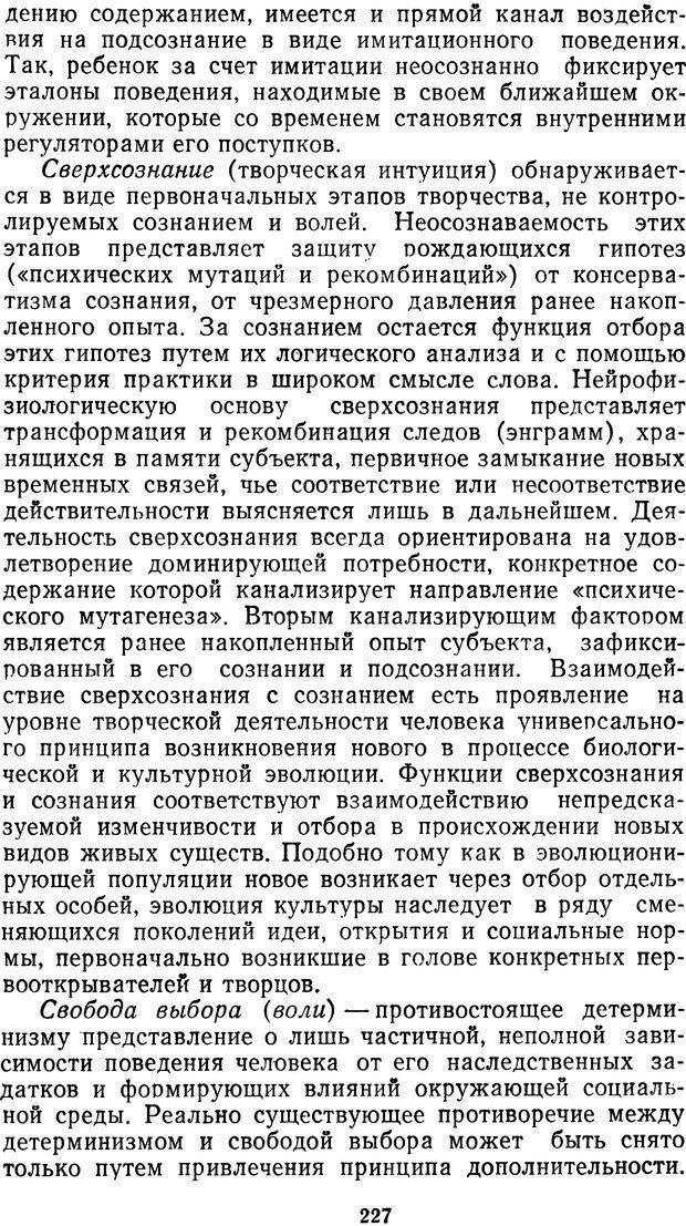 DJVU. Мотивированный мозг. Симонов П. В. Страница 228. Читать онлайн