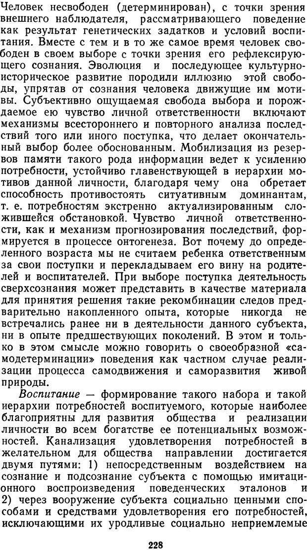 DJVU. Мотивированный мозг. Симонов П. В. Страница 229. Читать онлайн