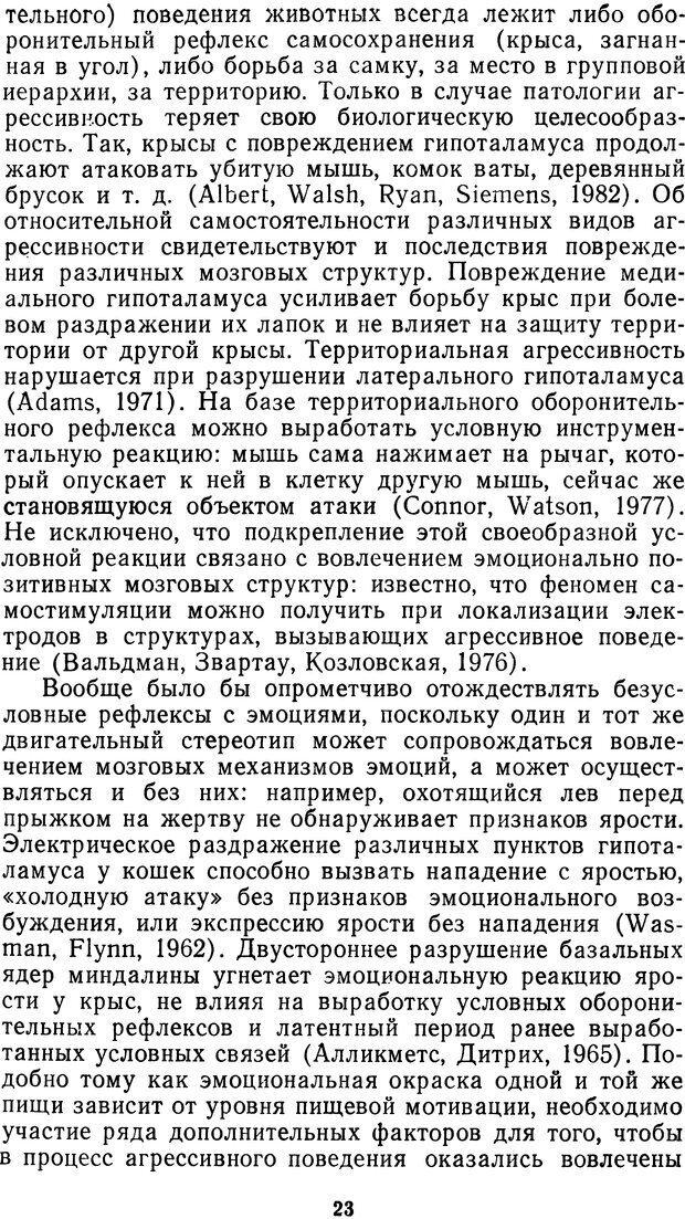 DJVU. Мотивированный мозг. Симонов П. В. Страница 23. Читать онлайн