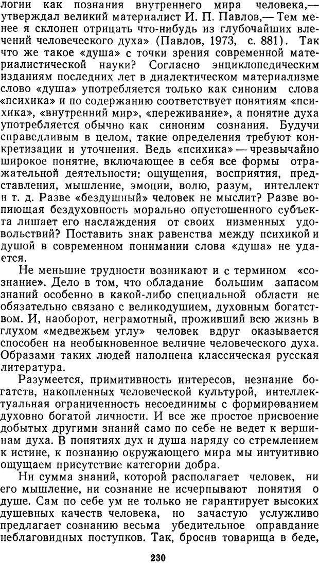DJVU. Мотивированный мозг. Симонов П. В. Страница 231. Читать онлайн