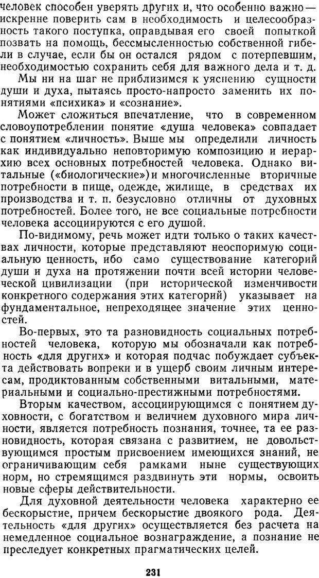 DJVU. Мотивированный мозг. Симонов П. В. Страница 232. Читать онлайн