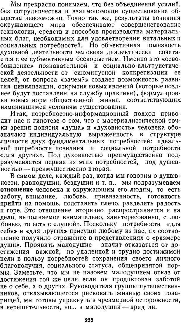 DJVU. Мотивированный мозг. Симонов П. В. Страница 233. Читать онлайн