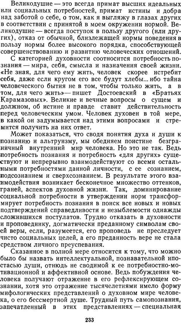 DJVU. Мотивированный мозг. Симонов П. В. Страница 234. Читать онлайн