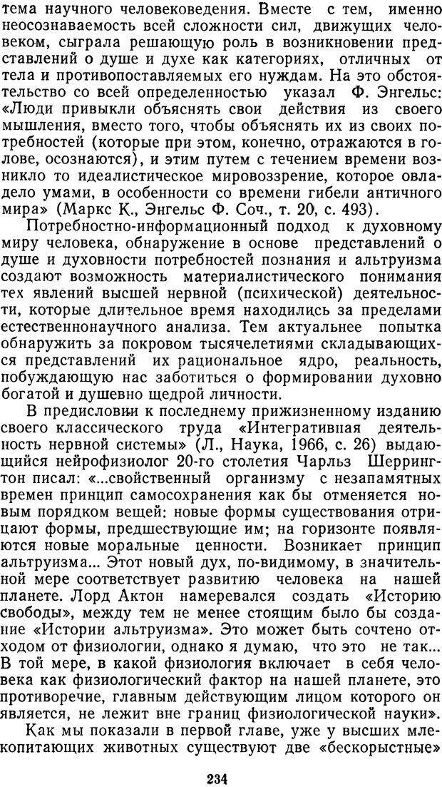 DJVU. Мотивированный мозг. Симонов П. В. Страница 235. Читать онлайн