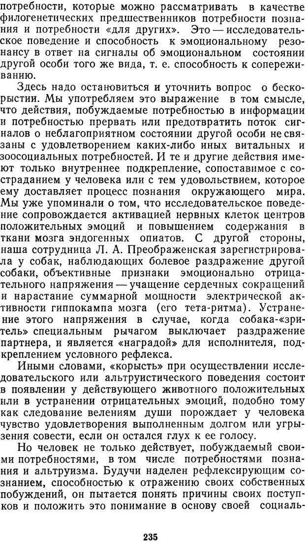 DJVU. Мотивированный мозг. Симонов П. В. Страница 236. Читать онлайн