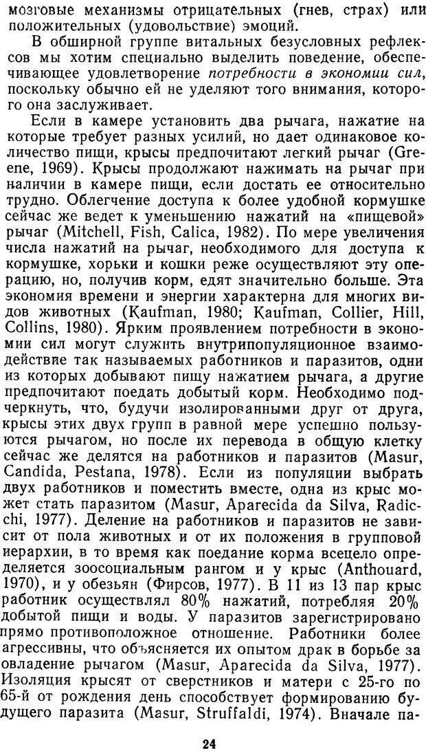 DJVU. Мотивированный мозг. Симонов П. В. Страница 24. Читать онлайн