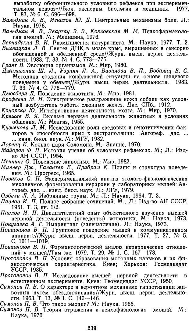 DJVU. Мотивированный мозг. Симонов П. В. Страница 240. Читать онлайн