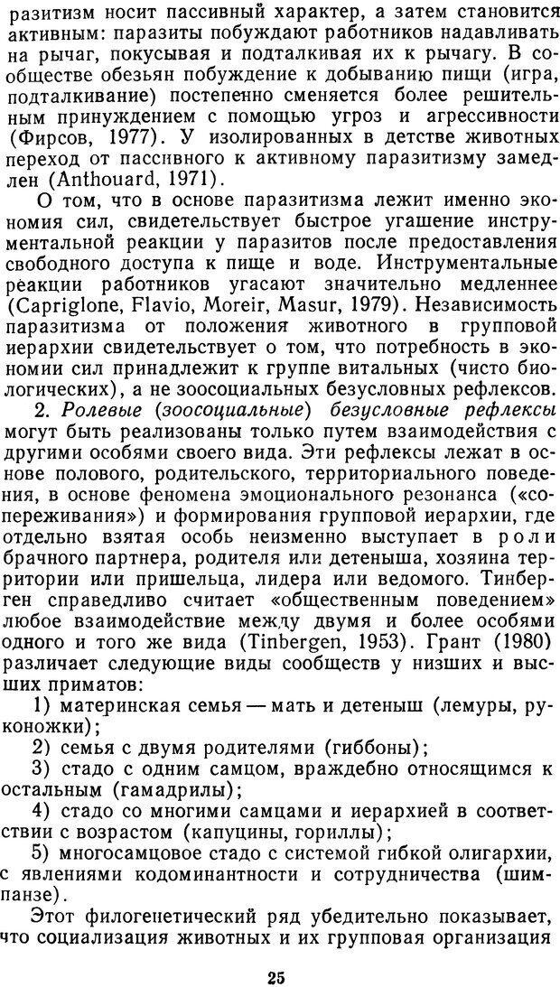 DJVU. Мотивированный мозг. Симонов П. В. Страница 25. Читать онлайн
