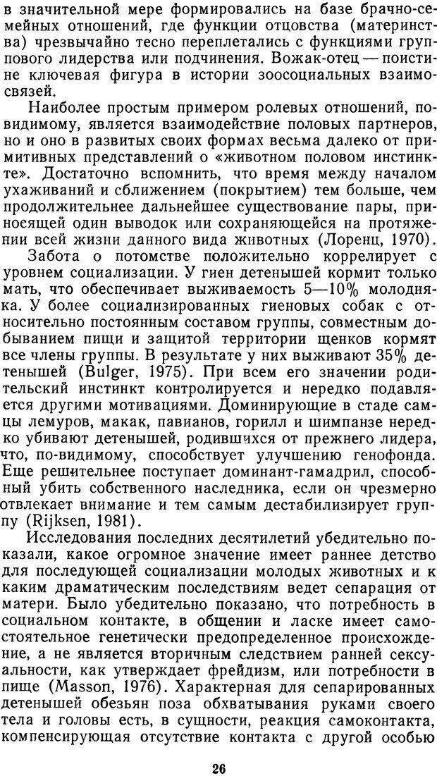 DJVU. Мотивированный мозг. Симонов П. В. Страница 26. Читать онлайн