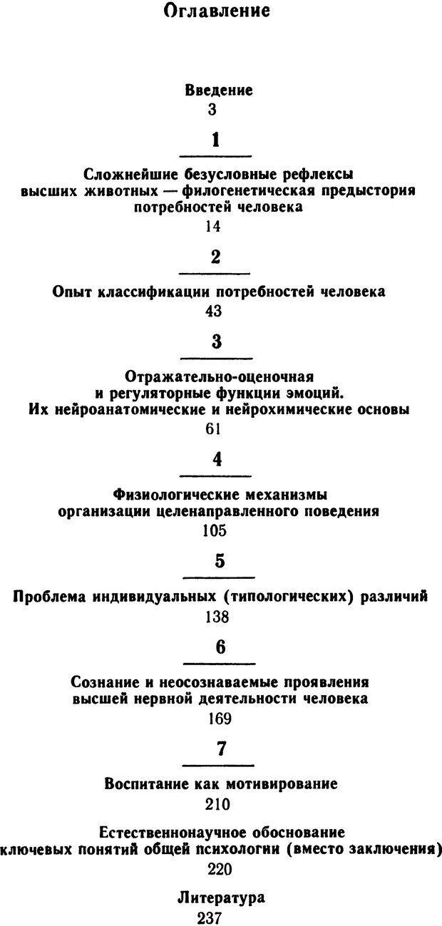 DJVU. Мотивированный мозг. Симонов П. В. Страница 269. Читать онлайн