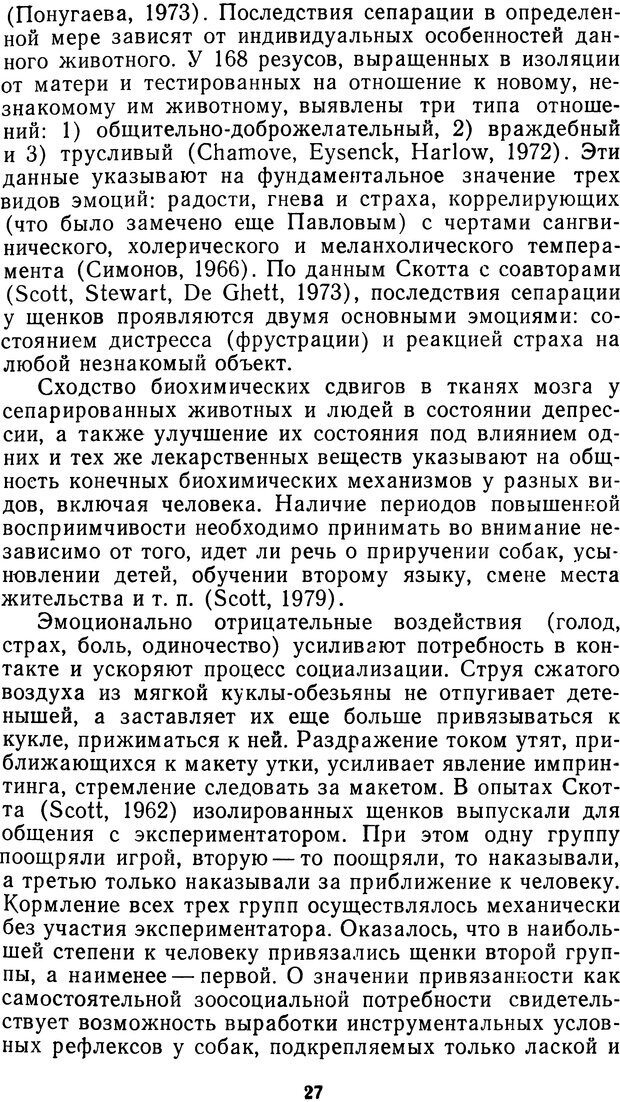 DJVU. Мотивированный мозг. Симонов П. В. Страница 27. Читать онлайн