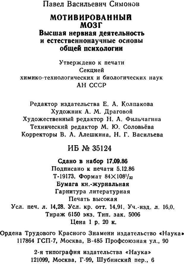 DJVU. Мотивированный мозг. Симонов П. В. Страница 271. Читать онлайн