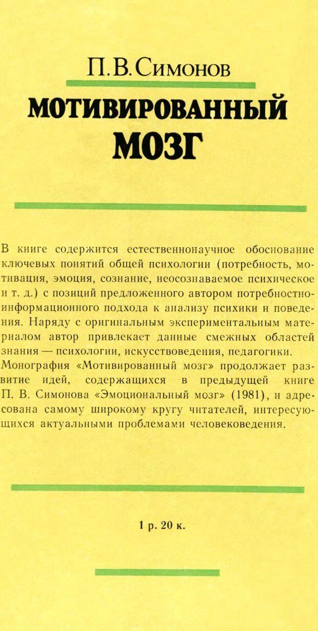 DJVU. Мотивированный мозг. Симонов П. В. Страница 272. Читать онлайн