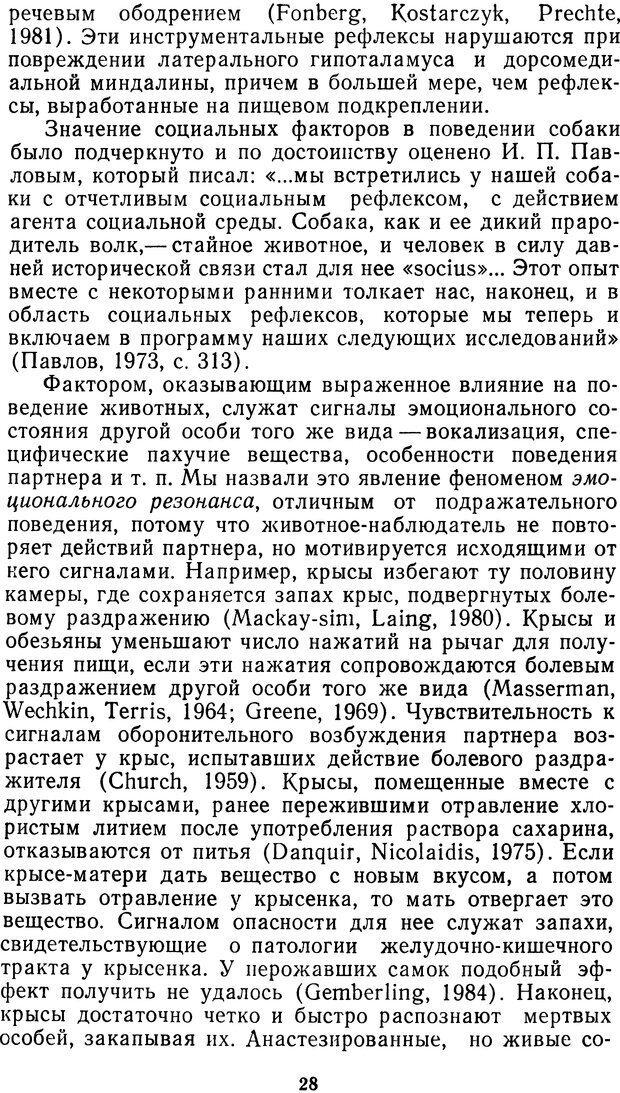 DJVU. Мотивированный мозг. Симонов П. В. Страница 28. Читать онлайн