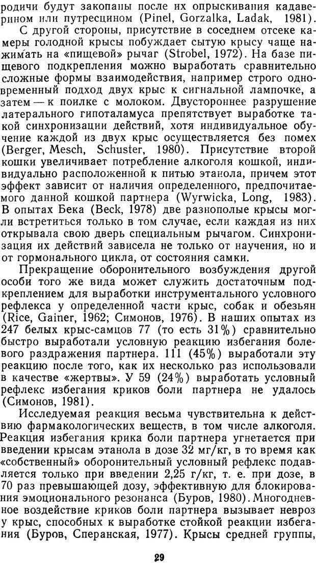DJVU. Мотивированный мозг. Симонов П. В. Страница 29. Читать онлайн
