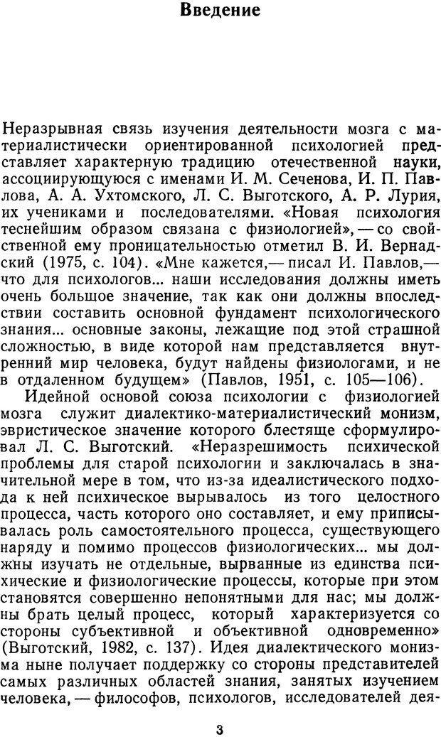 DJVU. Мотивированный мозг. Симонов П. В. Страница 3. Читать онлайн