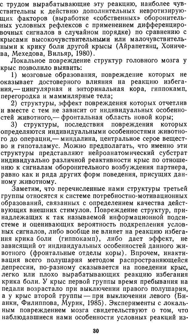 DJVU. Мотивированный мозг. Симонов П. В. Страница 30. Читать онлайн