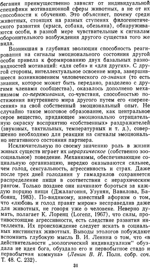 DJVU. Мотивированный мозг. Симонов П. В. Страница 31. Читать онлайн