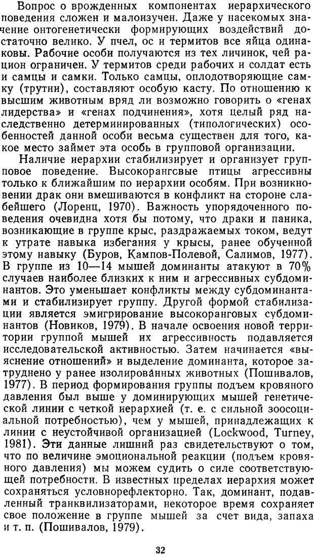 DJVU. Мотивированный мозг. Симонов П. В. Страница 32. Читать онлайн