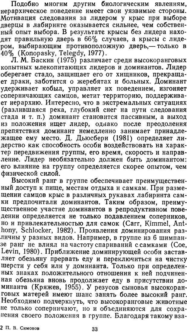 DJVU. Мотивированный мозг. Симонов П. В. Страница 33. Читать онлайн
