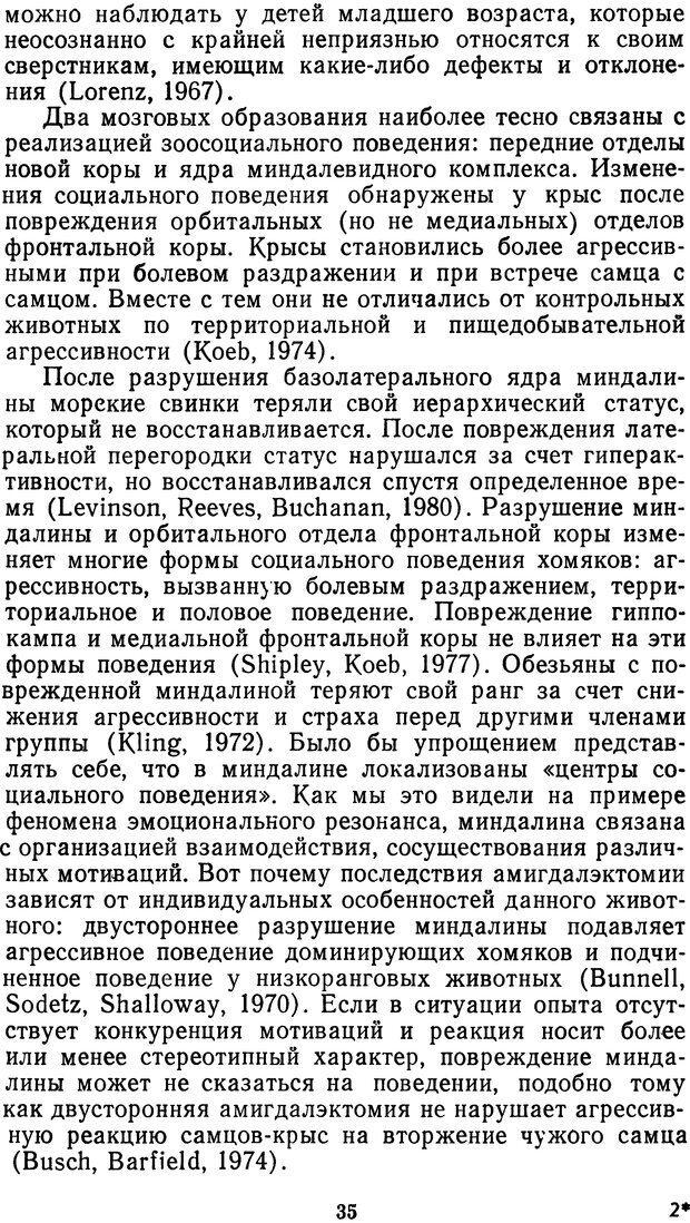 DJVU. Мотивированный мозг. Симонов П. В. Страница 35. Читать онлайн