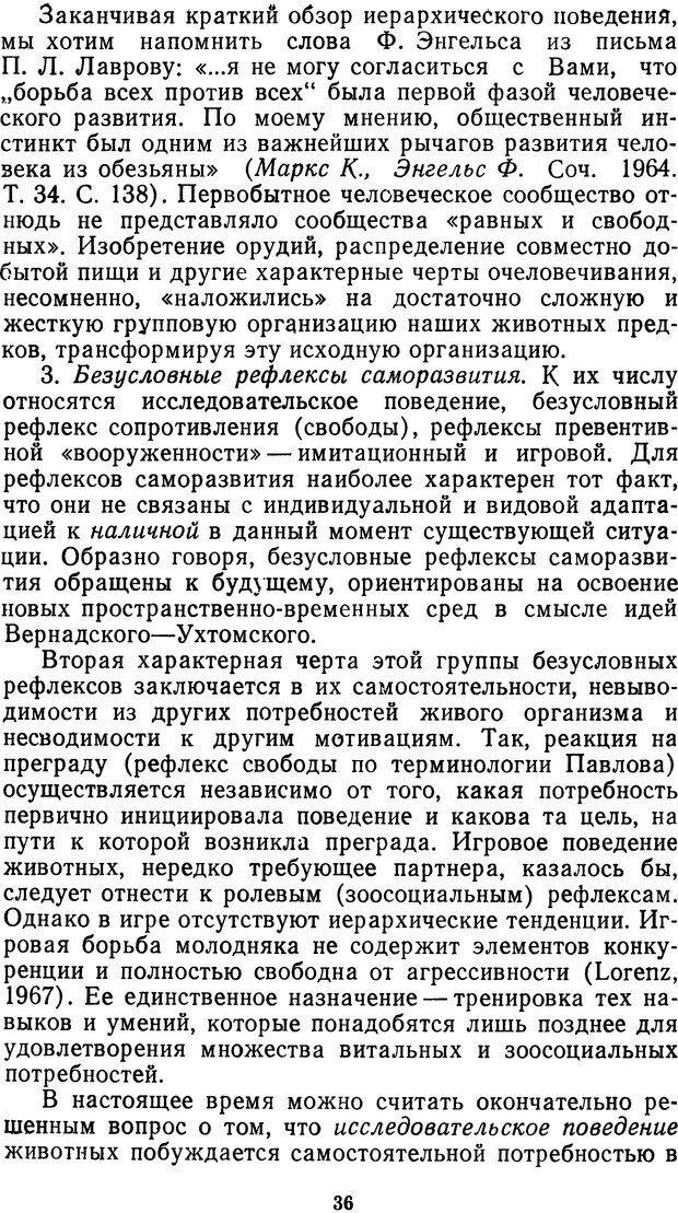 DJVU. Мотивированный мозг. Симонов П. В. Страница 36. Читать онлайн