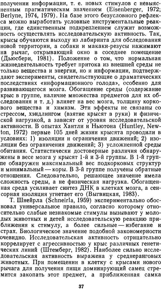 DJVU. Мотивированный мозг. Симонов П. В. Страница 37. Читать онлайн