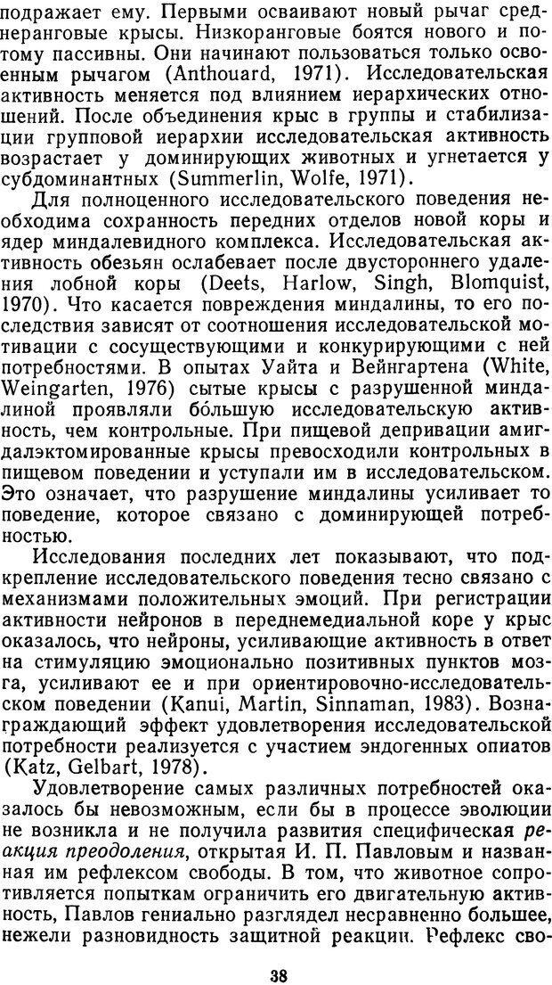 DJVU. Мотивированный мозг. Симонов П. В. Страница 38. Читать онлайн