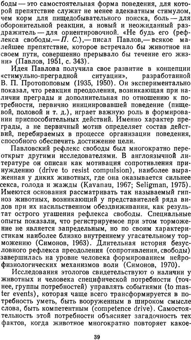 DJVU. Мотивированный мозг. Симонов П. В. Страница 39. Читать онлайн