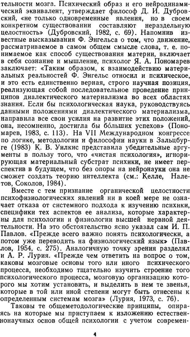 DJVU. Мотивированный мозг. Симонов П. В. Страница 4. Читать онлайн
