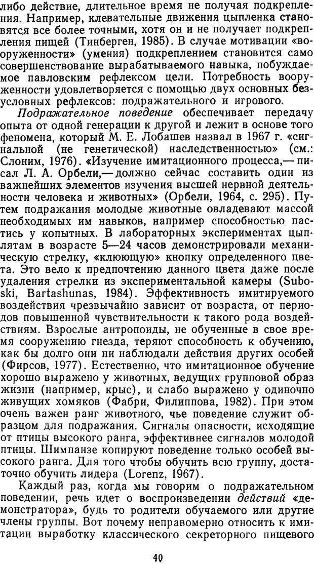 DJVU. Мотивированный мозг. Симонов П. В. Страница 40. Читать онлайн