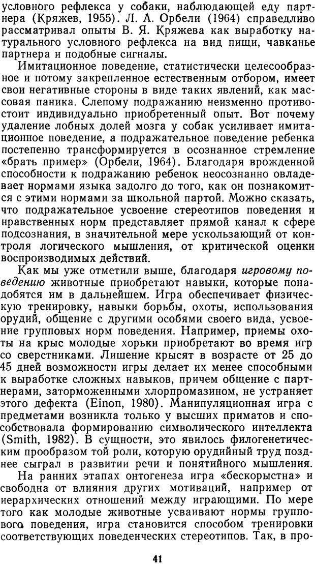DJVU. Мотивированный мозг. Симонов П. В. Страница 41. Читать онлайн